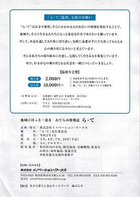 『ら・て』協賛1_page-0001.jpg