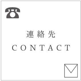 Bコンタクト.jpg
