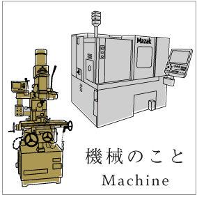 B機械.jpg