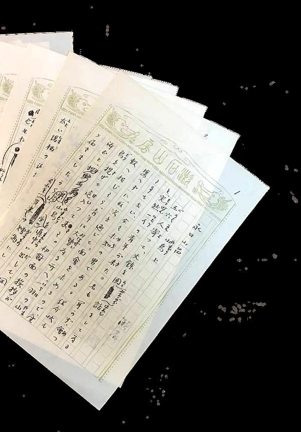 漱石原稿のコピー.png
