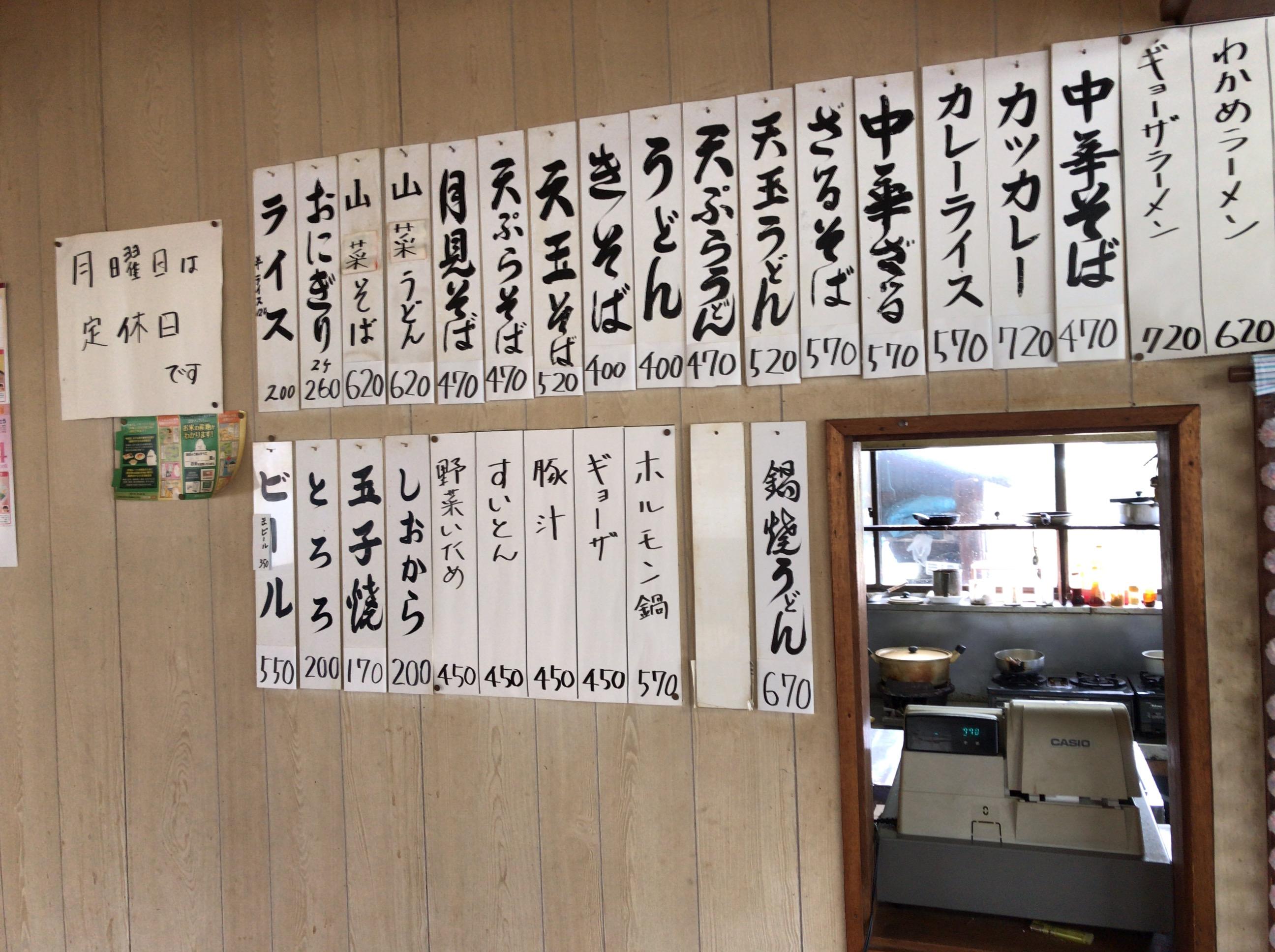 ネギみそラーメン(720円)