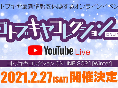 Kotobukiya Collection ONLINE 2021 [Winter]