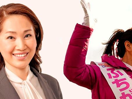 Ayako Fuchigami , la primer legisladora Trans en Japón.