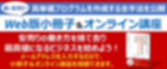 メルマガ細長バナー.jpg