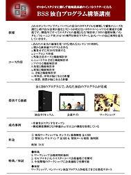 メニュ―表 独自インストラクター養成講座.jpg