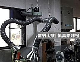 雷射 切割 慎昌除味機.jpg