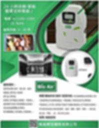 800T 商用廁所 除味機 ss.jpg