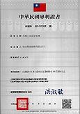 專利證書250.jpg