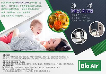 PURE CLEAN 900x700.jpg