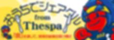 link_thespa.jpg