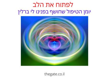 לפתוח את הלב - לי ברלין משתף מהטיפול אצל יוחאי ישראלי