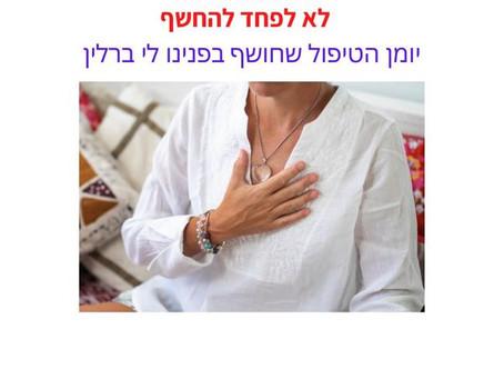 לי ברלין משתף מהטיפול אצל יוחאי ישראלי