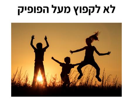 לא לקפוץ מעל הפופיק - לי ברלין משתף מהטיפול אצל יוחאי ישראלי