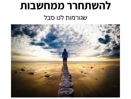 להשתחרר מהסבל שנגרם ממחשבות
