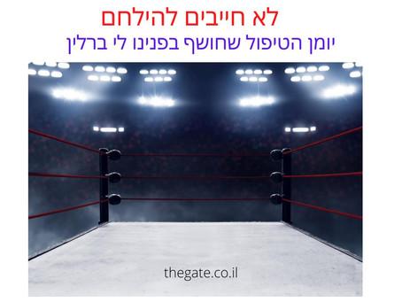 לא חייבים להילחם - לי ברלין משתף מהטיפול אצל יוחאי ישראלי