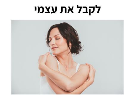 קבלה עצמית - לי ברלין משתף מהטיפול אצל יוחאי ישראלי