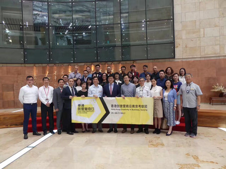 HKTDC Creativity In Business, Nanjing