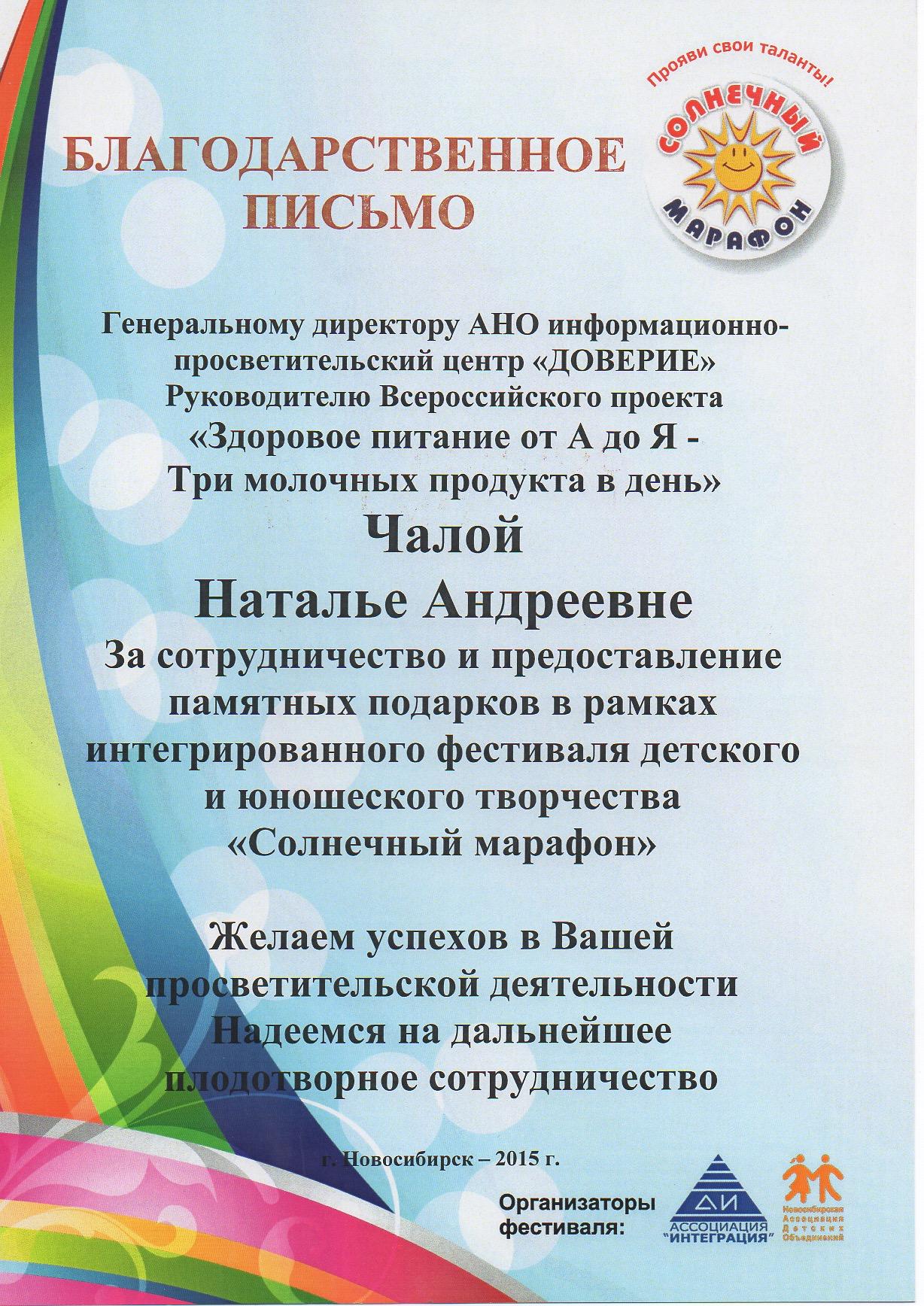 Новосибирск 2015 год