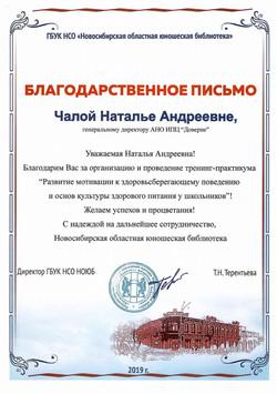 Новосибирская областная юношеская библиотека