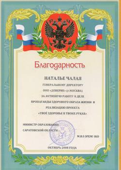 Саратовская область 2008 год