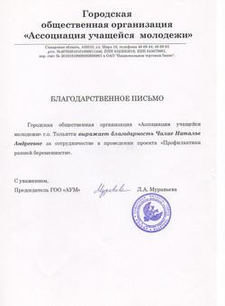 Тольятти 2017 год