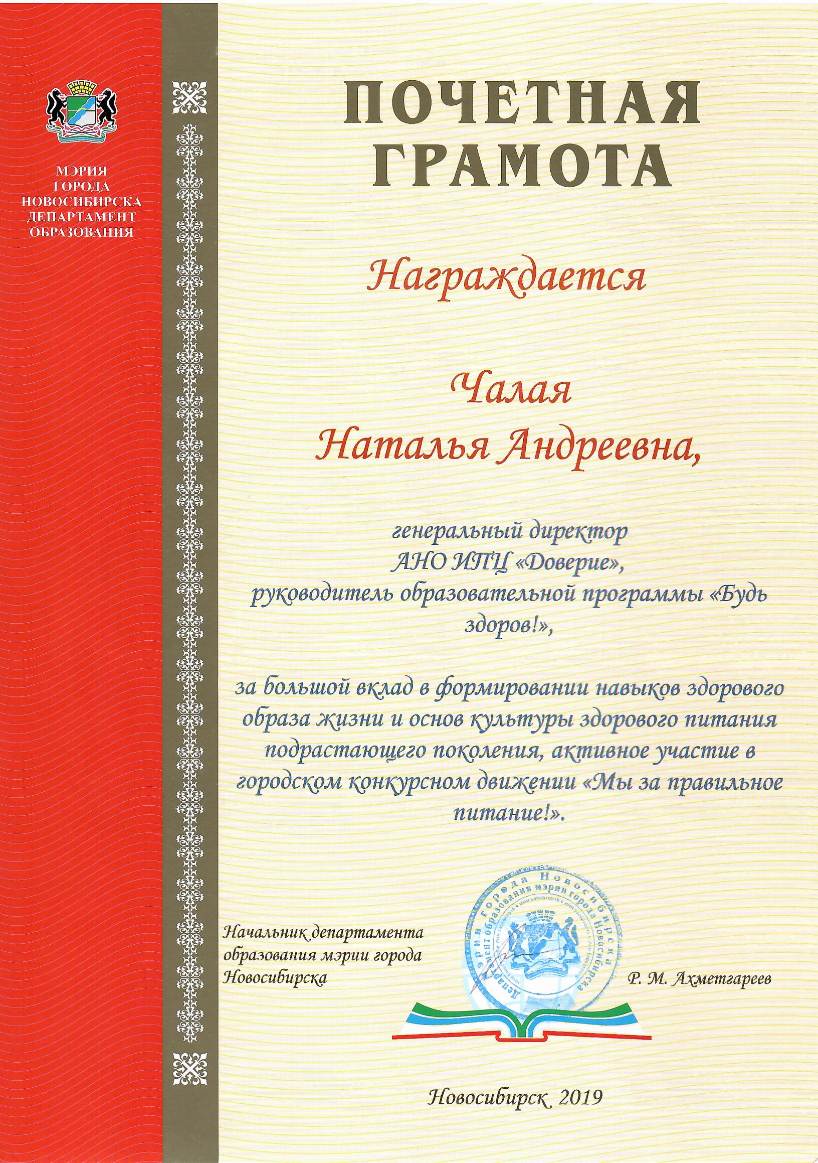 Мэрия города Новосибирск Департамент Образования