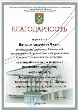 """ГБОУ НО """"Коррекционная школа-интернат"""""""