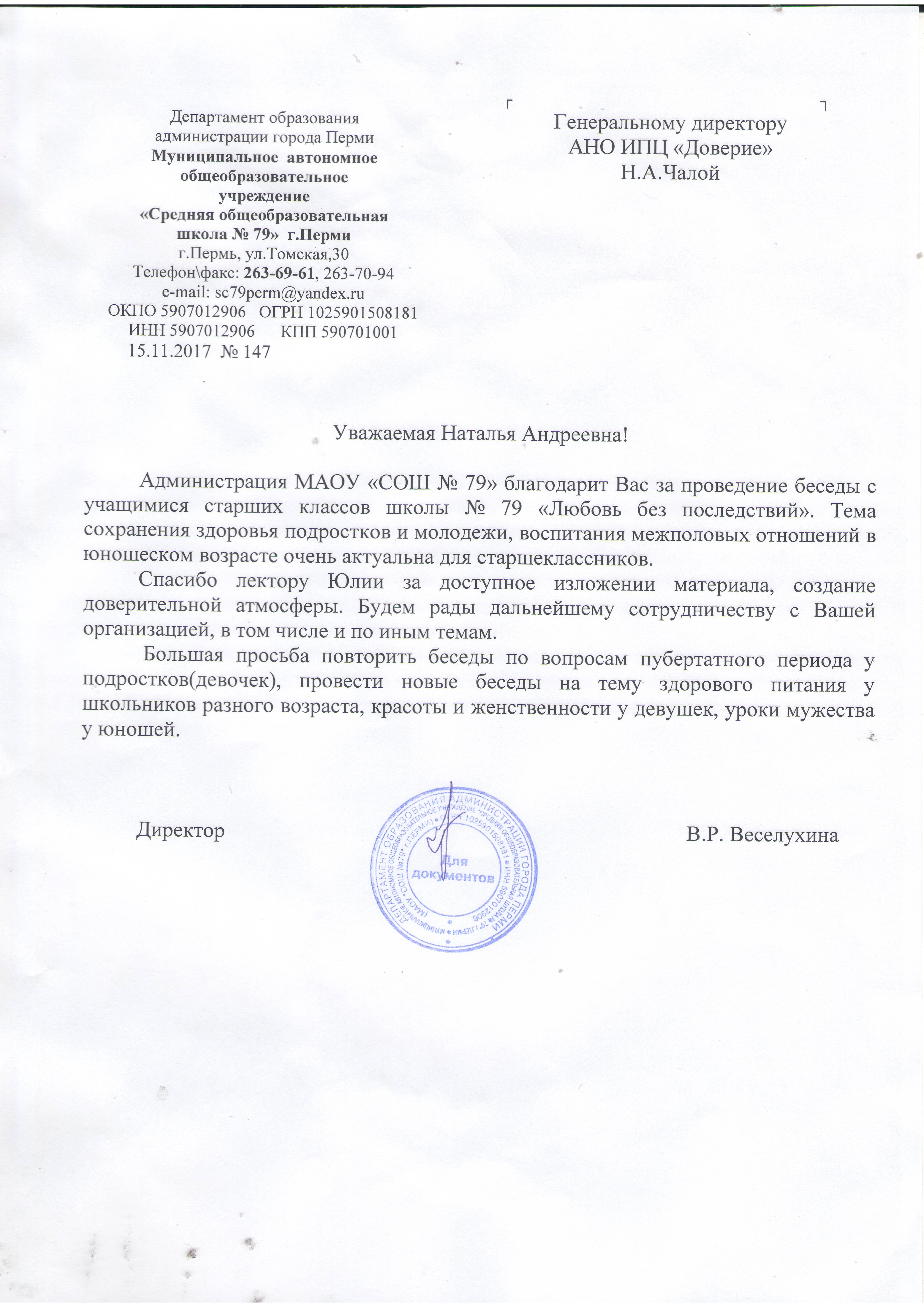 Пермь 2017 год