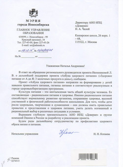 Новосибирск 2015год