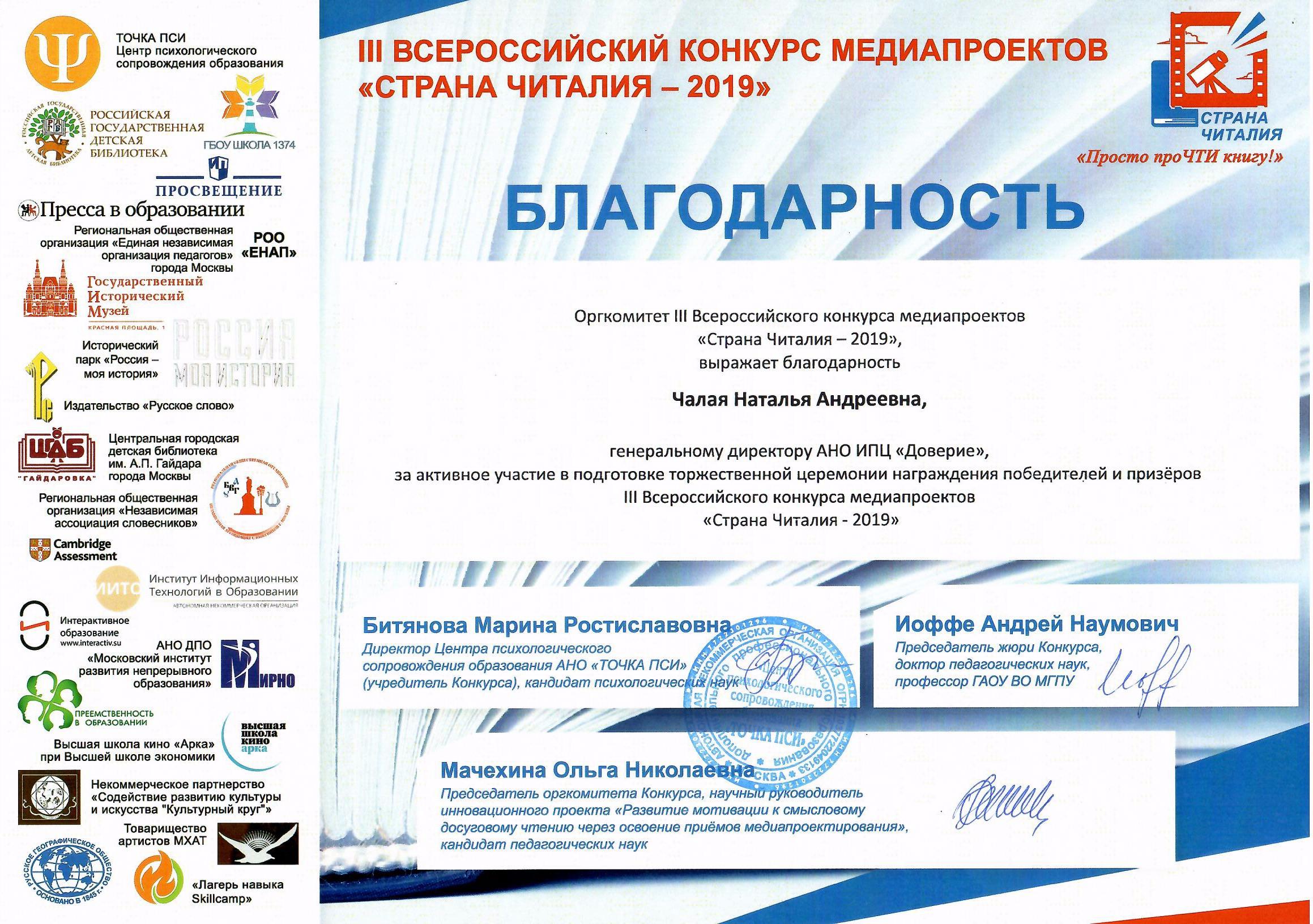 Всероссийский конкурс медиапроектов