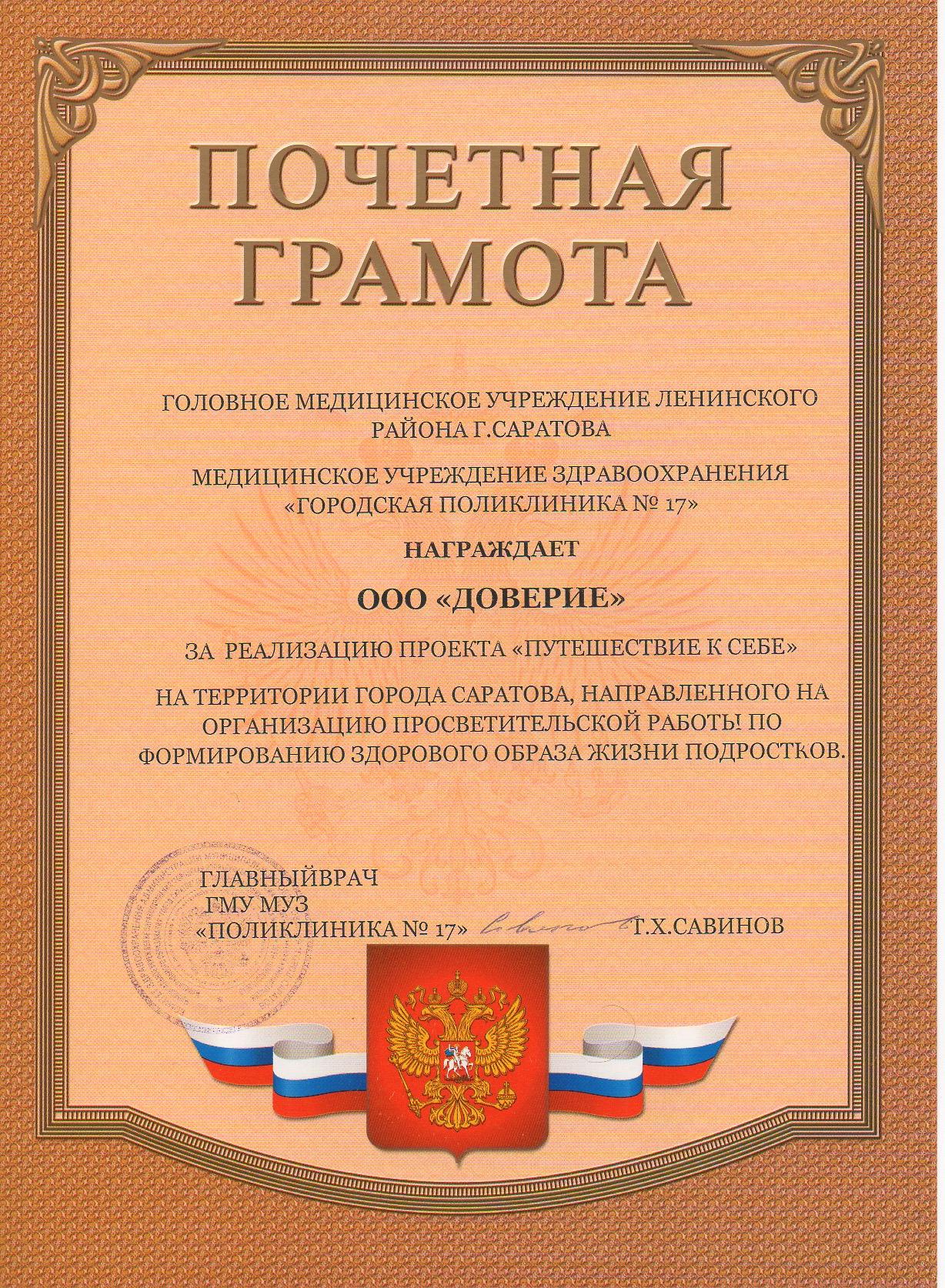 Саратов 2013 год