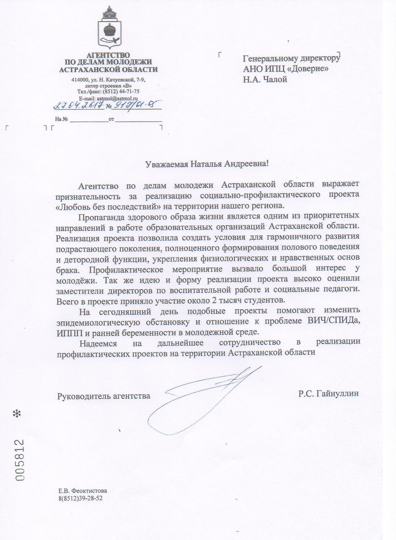 Астрахань 2017 год