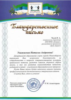 Департамент образования города Новосибирск