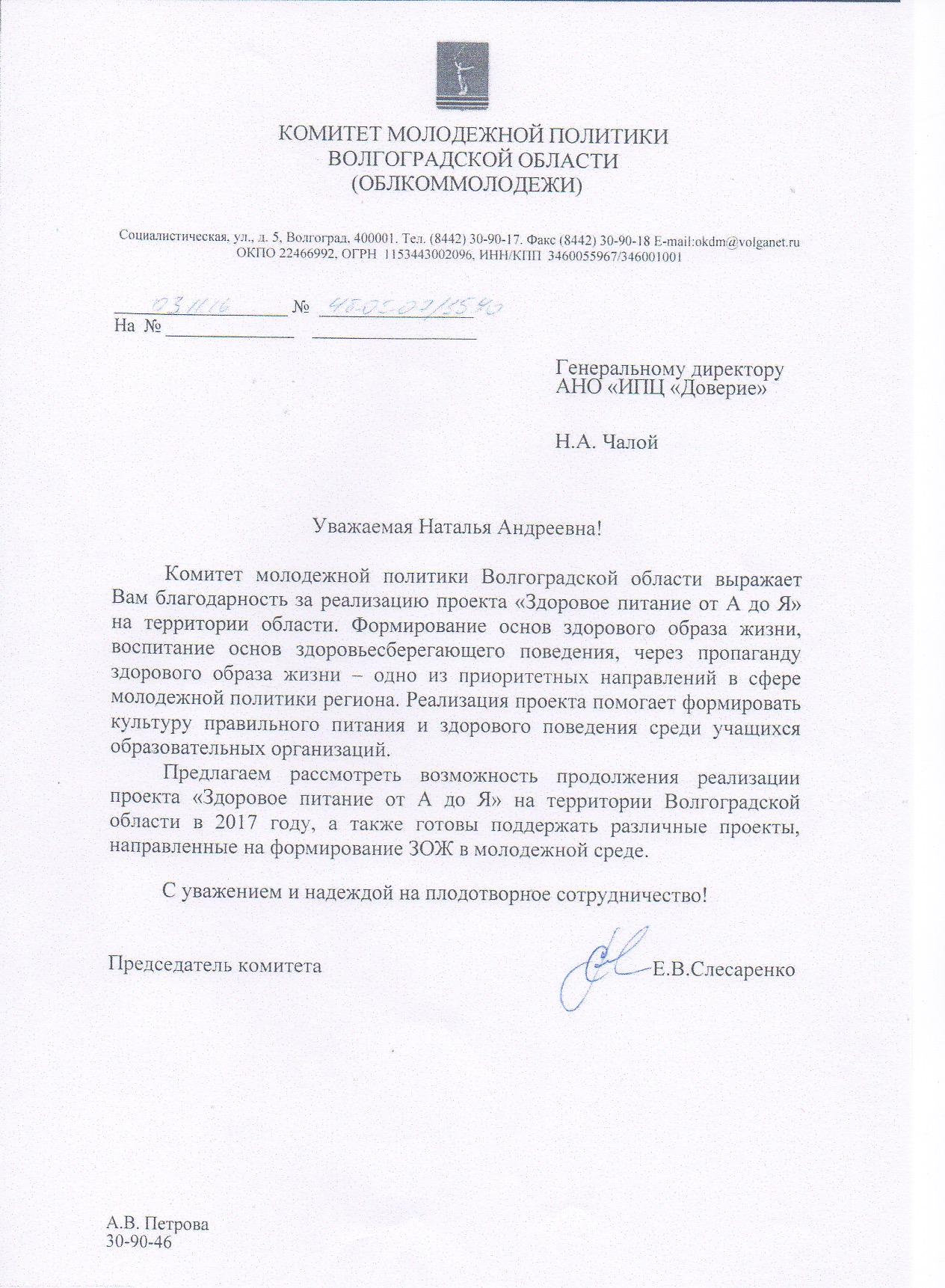Волгоград 2016 год