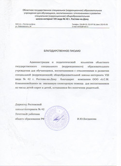Ростов-на-дону 2008 год
