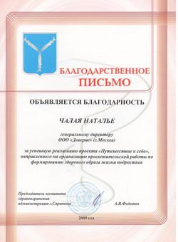 Саратов 2009 год