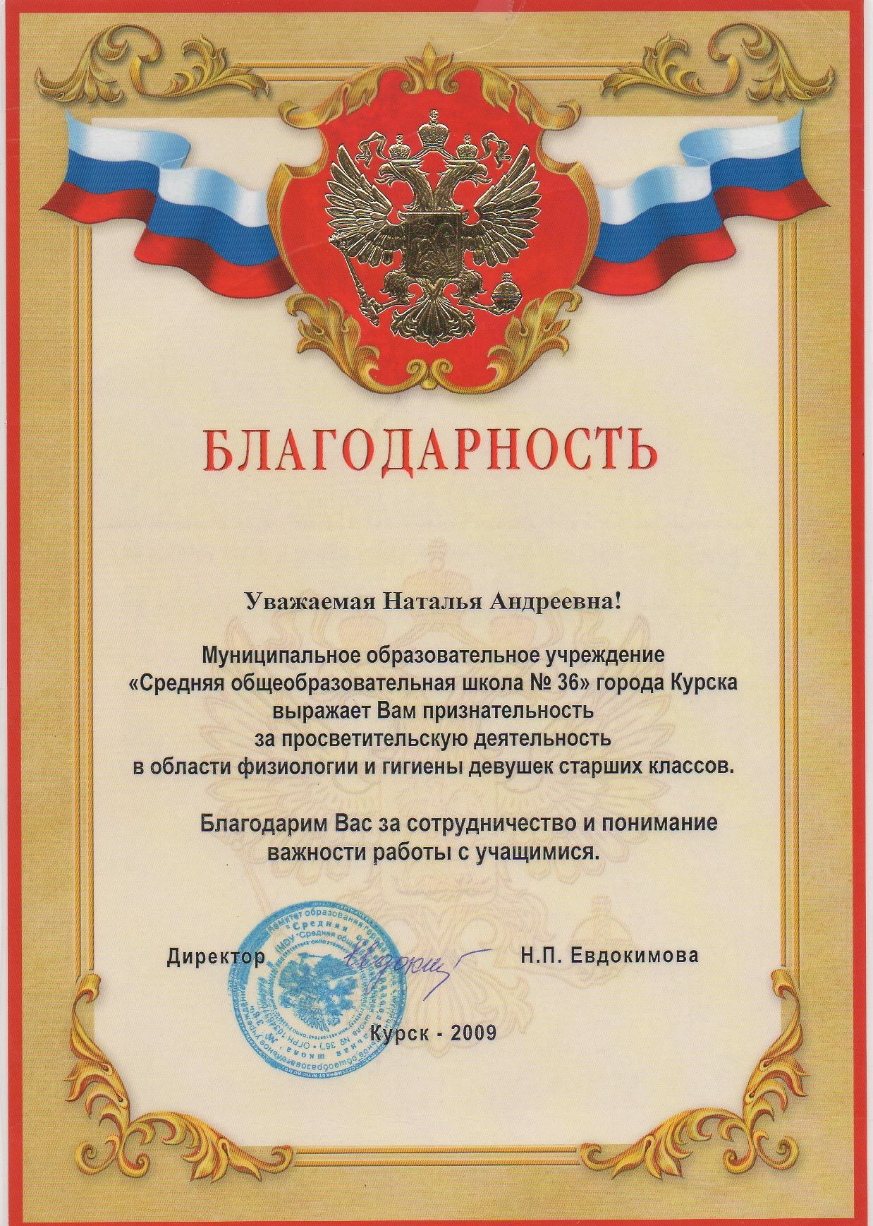 Курск 2009 год