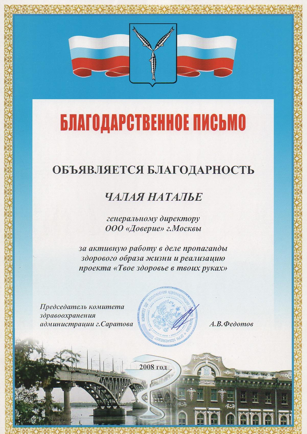 Саратов 2008 год