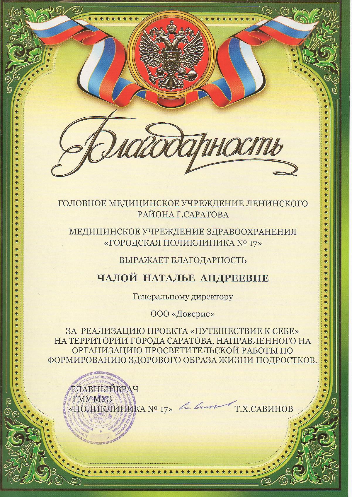 Саратов 2010 год