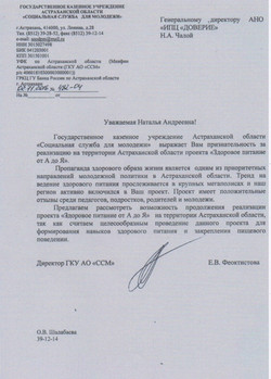 Астрахань 2016 год