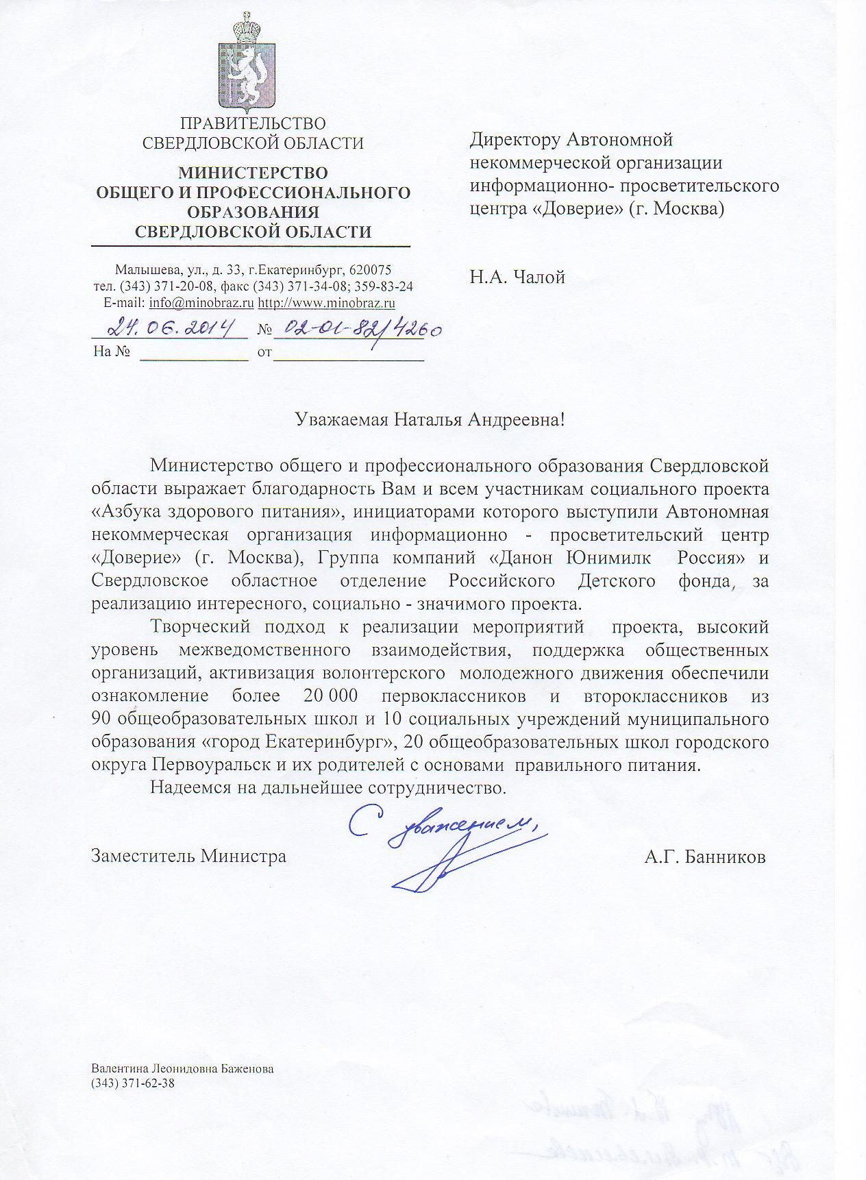 Екатеринбург 2014 год