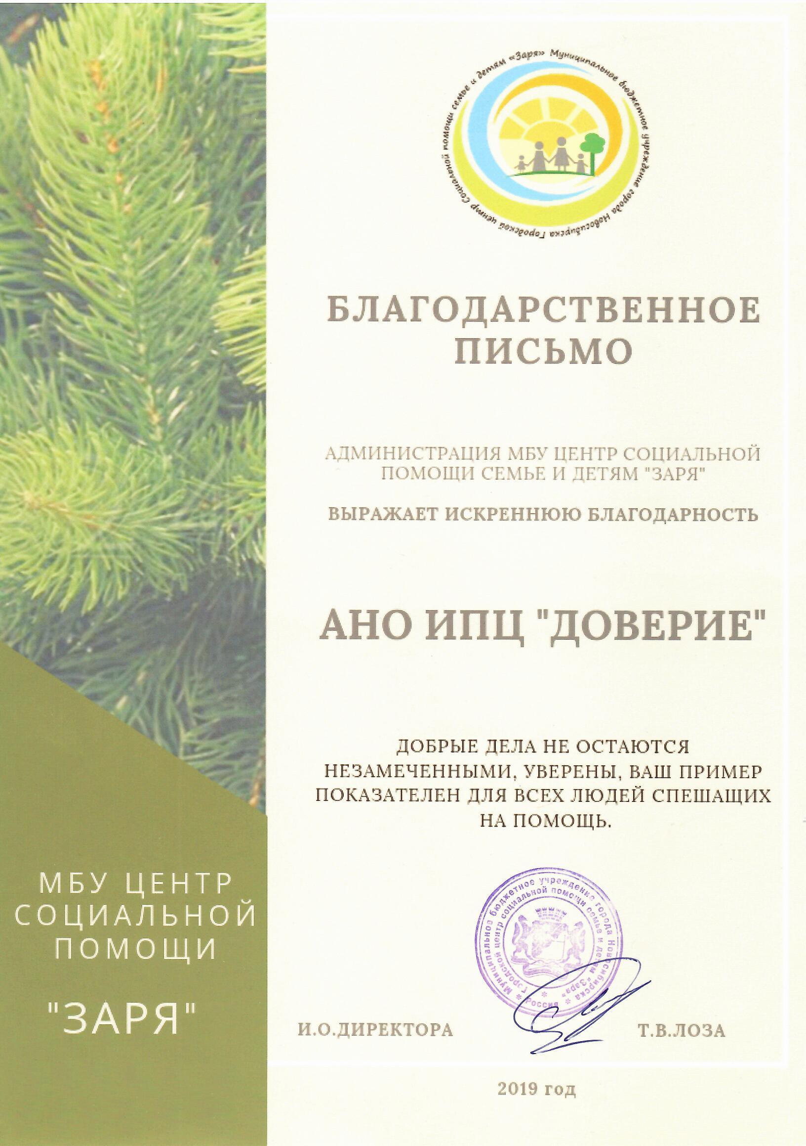 """МБУ Центр социальной помищи """"Заря"""""""