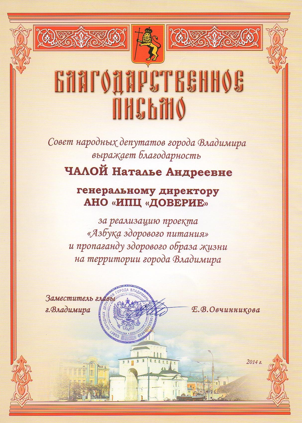Владимир 2014 год