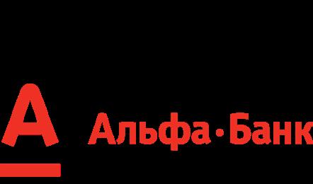 Альфа.png