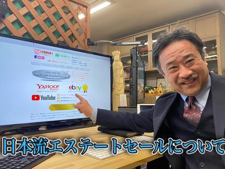 日本流エステートセールについてという動画をYoutubeに投稿い