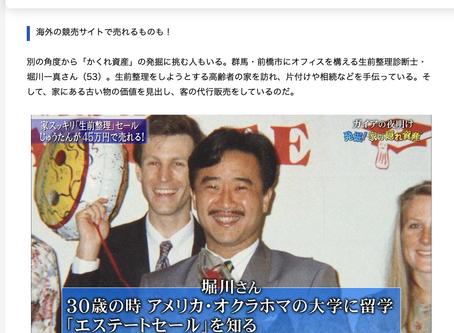 ガイヤの夜明け放送内容 テレ東ニュースに出ました!
