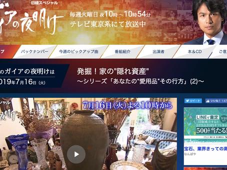 ガイヤの夜明けで日本流エステートセールをご紹介頂きました!