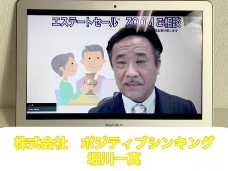 オンライン(ZOOM)のエステートセール対応!!