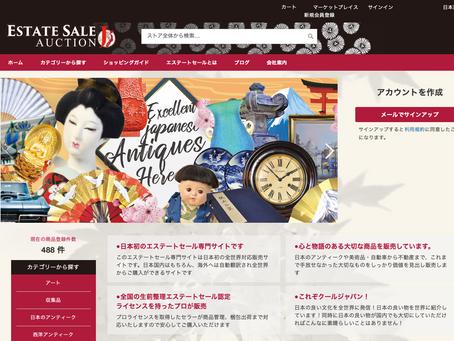 """日本初・エステートセール専門越境ECサイトいよいよスタート!英語が苦手でも海外販売が可能に・・・! エステートセール®︎オークション""""J"""""""