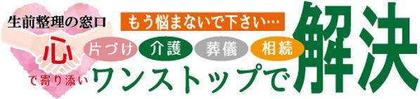 生前整理診断士タイトル.jpg